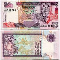 Шри-Ланка. 20 рупий (образца 2004 года, P116c, UNC)