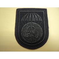 Шеврон 91 батальона обеспечения КССО