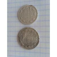 15 копеек 1906 СПБ.ЭБ.+20 копеек 1915 ВС.