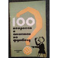 100 вопросов и ответов по футболу. 1961 г.