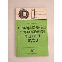 Некариозные поражения тканей зуба. М.И. Грошиков.  М: Медицина, 1985