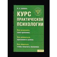 Курс практической психологии. В.П. Шапарь (2010)
