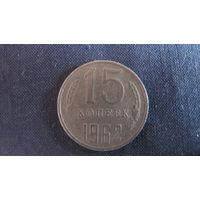 Монета СССР 15 копеек 1962
