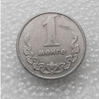 1 мунгу ( менге ) 1981 Монголия #01