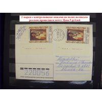 Беларусь конверт ревльно прошедший почту марки с контрольными знаками на полях редкость