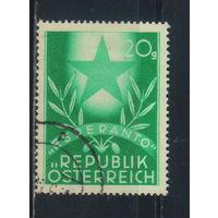 Австрия Респ 1949 Австрийский конгресс эсперанто Грац #928