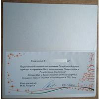 Автограф Вице-президента НОК Беларуси Тетерина С. на поздравительной открытке. 2010 г.