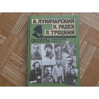 Луначарский, Радек, Троцкий . Политические портреты. (9 фото)