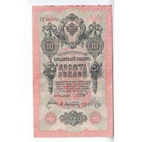 10 рублей 1909 года ТЕ 095873 Шипов - Афанасьев
