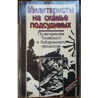 Книга Милитаристы на скамье подсудимых. По материалам Токийского и Хабаровского процессов