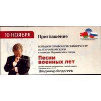 Билет на симфонический оркестр и Мариинку
