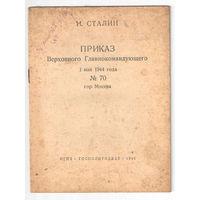 Приказ Верховного Главнокомандующего И. Сталина 1 мая 1944 года #70