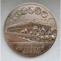 """Медаль 50 лет МПВО объединения """"Кировский Завод"""" 1982"""