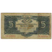 5 рублей 1934 г. серия зА 588334