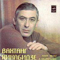 Вахтанг Кикабидзе поёт песни А. Морозова. Грампластинка С62 19063 001