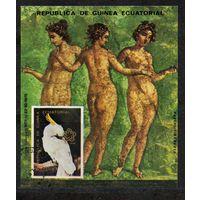 """Экваториальная Гвинея 1976. Искусство, живопись. Фауна. Выставка. Блок. гаш. Международная выставка марок """"Италия '76"""" - картины"""