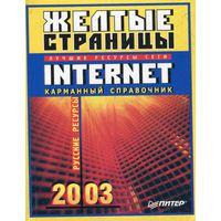 Интернет. Жёлтые страницы. Карманный справочник. 2003 год Торг уместен.