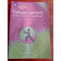 """Тайцзи-цигун I. Форма """"Тринадцать Движений"""""""
