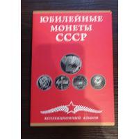 Набор юбилейных и памятных монет СССР 67 штук 1961-1991 год + Альбом