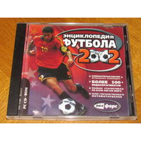 Энциклопедия футбола 2002