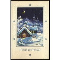 Открытка 1991 Комарова. С Рождеством. 9 х 14 Чистая