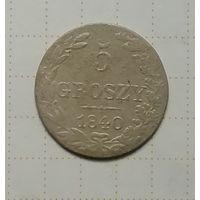 5 грош 1840 г