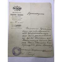 Удостоверение личности крестьянки Лидского уезда 1915г.водянные знаки.