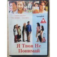 DVD Я ТВОЯ НЕ ПОНИМАЙ (ЛИЦЕНЗИЯ)