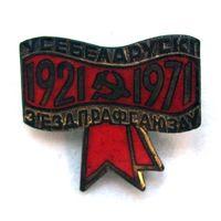 1971 г. Всебелорусский съезд профсоюзов