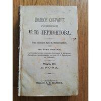 1891. Полное собрание сочинений М.Ю. Лермонтова. Том 3 и 4