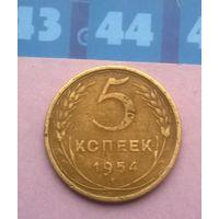 5 копеек 1954 года СССР.Красивая монета в родной патине!