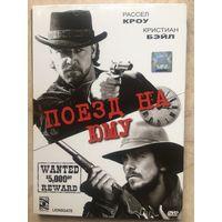 DVD ПОЕЗД НА ЮМУ (ЛИЦЕНЗИЯ)