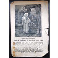 """Воскресные листки """"Заботиться, христианин, о благолепии храма Божия"""", 1902 г., номер 646"""