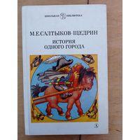 М.Е.Салтыков-Щедрин. История одного города