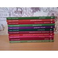 Коллекция книг серии ''Узнай мир''