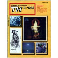 "Журнал ""Техника и наука"", 1983, #3"