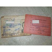 Обеденные марки 1980 г