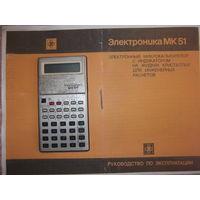 Советский инженерный калькулятор-Электроника МК-51