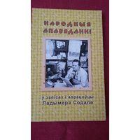 Уладзімір Содаль - Народныя апавяданні