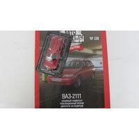 Автолегенды СССР рос номер 238 ВАЗ-2111 не выходивший в РБ