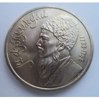 Махтумкули - туркменский поэт, мыслитель. 1 рубль 1991 года. Юбилейная монета СССР