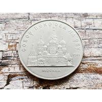 СССР. 5 рублей 1989 - собор Покрова на Рву в Москве (Покровский).
