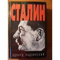 Эдвард Радзинский Сталин
