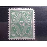 Германия 1923 Стандарт, почтовый рожок 40м