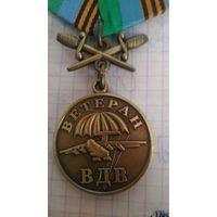 Медаль ветеран  ВДВ с мечами.