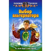 Выбор альтернатора.Александр Трошин