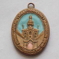 """Медальон """"Киево-Печорская Лавра"""" бронза эмаль"""