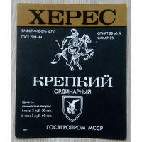 Этикетка. вино СССР-МССР. 0094