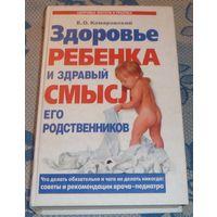 Е. О. Комаровский Здоровье ребёнка и здравый смысл его родственников