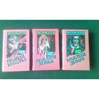Гангстерский детектив. 3 тома.